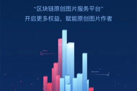 """百度悄然发布区块链原创图片服务平台""""图腾"""""""