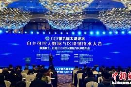 自主可控大数据与区块链技术大会在无锡举办