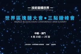 世界区块链大会(澳门站)开幕7天倒计时  ——7位文娱明星集锦