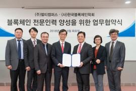 三星旗下学习pingta牵手韩国区块链协会,这次三星想做区块链教育