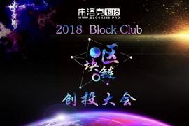 第二届Block Club区块链创投大会