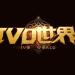 首款区块链动作角色扮演游戏《IVO世界》火热封测,实现虚拟资产自由流转