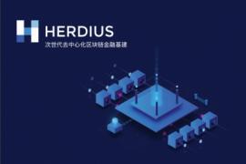 Herdius次世代去中心化区块链金融基建|DemoShow Online(第42期)
