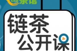 """如何实现《头号玩家》中的""""绿洲""""游戏丨链茶公开课第12期"""
