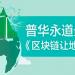 普华永道报告:区块链可以有65种帮助解决环境问题的用例