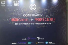 洞悉韩国区块链,尽在Coinin中国行