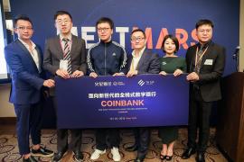 太一硅谷实验室联手火星财经区块链实验室,在2018火星区块链(纽约)峰会发布CoinBank