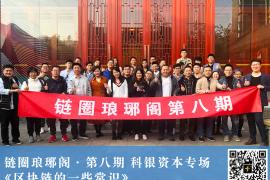 OF社群链刘大鸿:区块链没那么神秘,最终都是要服务于实体产业! | 链圈琅琊阁