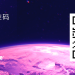 Blocklike《局·势——证券型通证产业发展与落地》线下沙龙(北京站)开启报名:将披露美国首家 STO 合规交易所OpenFinance上市细节