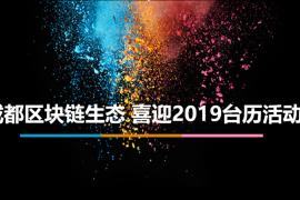 喜迎2019成都区块链生态台历活动 火热报名中