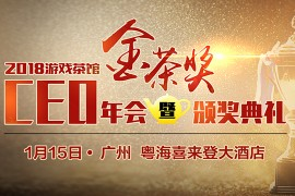 金茶奖2018最佳区块链游戏十强诞生!