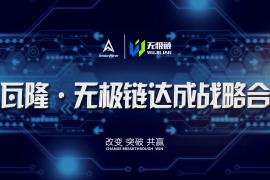 无极链成为首个入选AvalonMiner全球节点计划的区块链公司