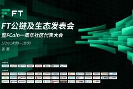 FCoin将于5.24在香港召开周年大会,发布FT公链和社区化治理两大新驱动力