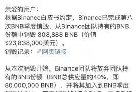 币安团队持有40%BNB加入季度销毁, 利好还是利空?