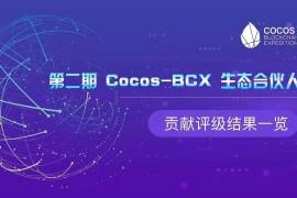 第二期 Cocos-BCX 生态合伙人贡献评级结果一览,奖励总额达4480万枚 COCOS