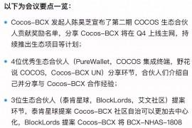 第二期 COCOS 生态合伙人共识大会圆满结束