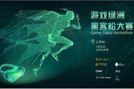 """Cocos-BCX 联合币安孵化器等四家机构主办的""""游戏绿洲黑客松大赛""""上海站将于9月20日启动"""