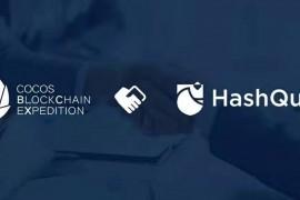 Cocos-BCX 与 HashQuark 就生态建设、节点运营等方面达成战略合作