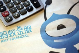蚂蚁金服蒋国飞:区块链将是未来数字经济的基础设施