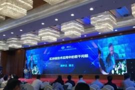 中国工程院周仲义院士:区块链技术应用中要注意的4个问题