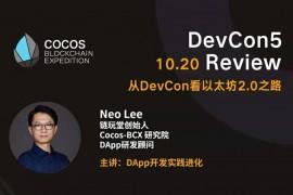 "Cocos-BCX 受邀探讨:以太坊""路向何方""?"