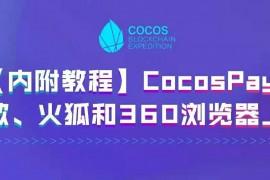CocosPay 已全面支持谷歌、火狐和360浏览器