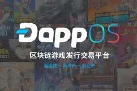 DappOS发起人鸟叔:掘金千亿美金区块链游戏市场