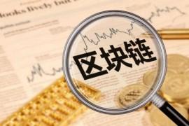区块链有投资前景么?