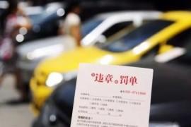 深圳开出全国首张交通罚款区块链财政电子票据