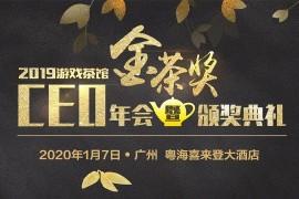 众望所归  第七届金茶奖最佳区块链游戏诞生!