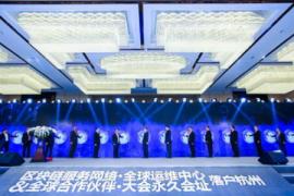 """""""区块链+城市大脑""""下城平台试点在杭州启动"""