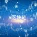 光明日报:区块链产业有哪些