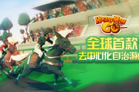 Horseman GO余凯:DAG模式让游戏不再有运营商丨链茶访