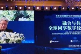 海南自贸港数字经济和区块链国际合作论坛召开