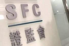 开放持牌?或有5家交易所进入香港证监会监管沙盒