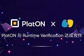 PlatON与Runtime Verification达成合作 确保网络安全稳定