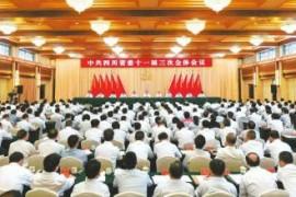 四川省委决定:抢占数字经济制高点 积极探索区块链技术应用