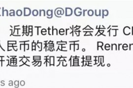 "Tether人民币稳定币""几周内""推出,由一家比利时银行负责储备"
