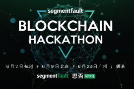 SegmentFault Hackathon 2018 火热登场,Let's hack !