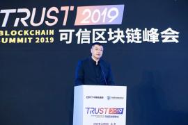 央行数字货币研究所副所长狄刚谈区块链概念、创新及3.0新生态(附演讲全文)