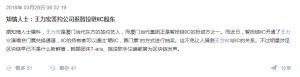 今日假新闻:王力宏签约公司投资智投链IIC