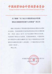 还没成立就凉了,中国国际区块链投资发展中心被撤销