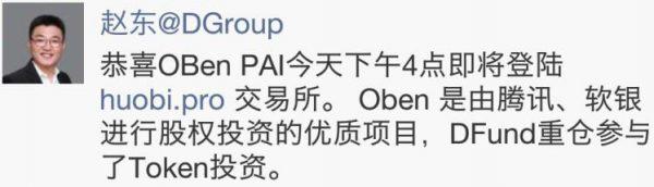赵东,你重仓的PAI真的是腾讯投资的吗?