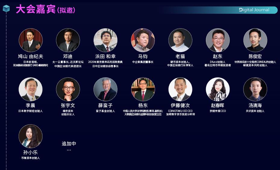 第二届日本区块链技术峰会(JBT)即将来临!最新技术云集,获取日本市场最新动态!