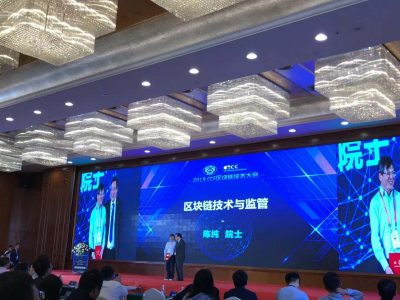 中国工程院陈纯院士:区块链发展核心是联盟链、数据协同和监管