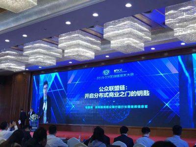 微众银行马智涛:从分布式技术到分布式商业