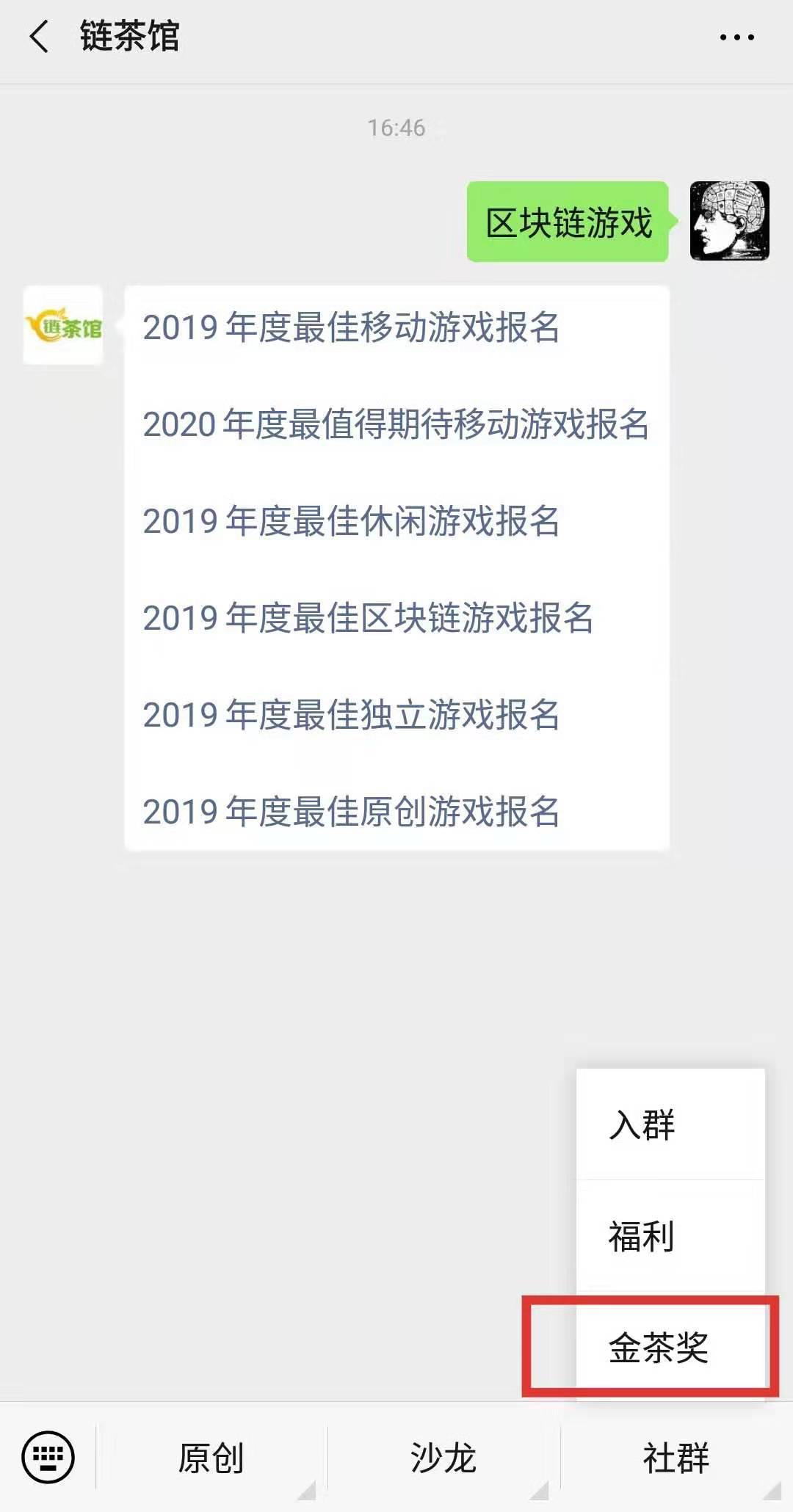 """第七届游戏茶馆""""金茶奖""""报名正式开启   链茶馆"""