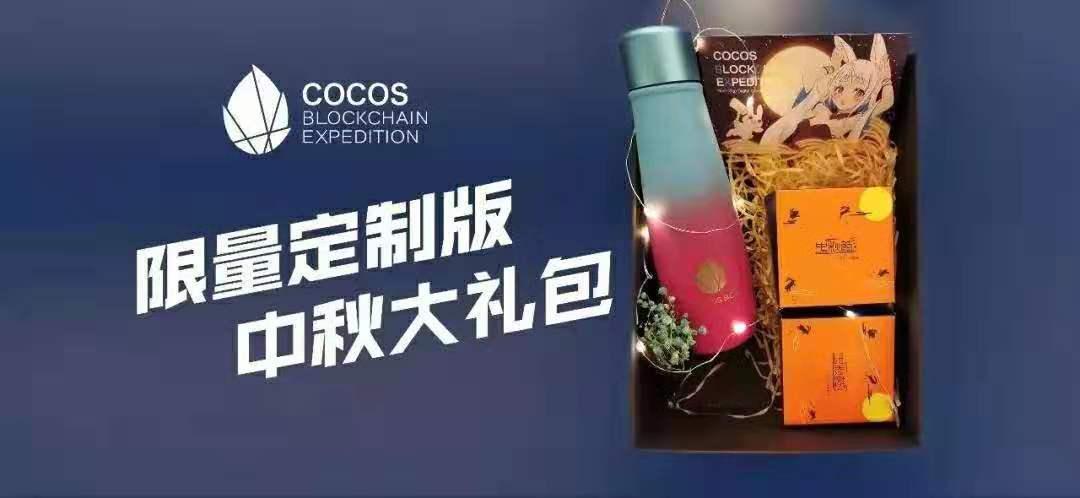 Cocos-BCX 项目月报(9月)