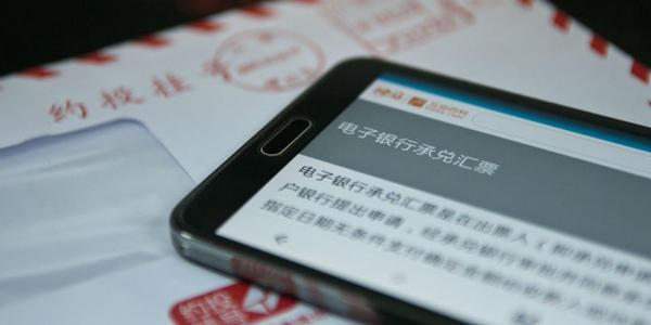 中国开出第一张区块链电子票据