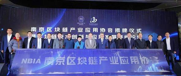 南京首个市级区块链产业创新发展平台落户河西建邺